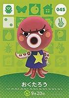 【どうぶつの森 amiiboカード 第1弾】おくたろう 045【ノーマル】