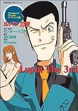 ルパン三世―Takaguchi Shusayスペシャル版 (双葉文庫―名作シリーズ)