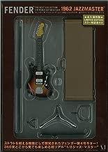 """Fender The Best Collection """"1962ジャズマスター&ブラウン・トーレックス・ケース"""" ([バラエティ])"""