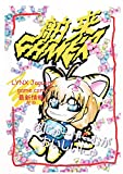 hakurai gamer ichi (Japanese Edition)
