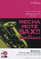 [ピアノ伴奏・デモ演奏 CD付] 夢はひそかに(アルトサックス ソロ WMS-14-003)