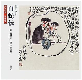 白蛇伝 (詩の絵本 (中国編2))