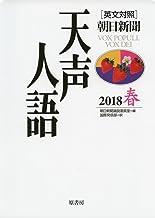 英文対照 天声人語2018春Vol.192