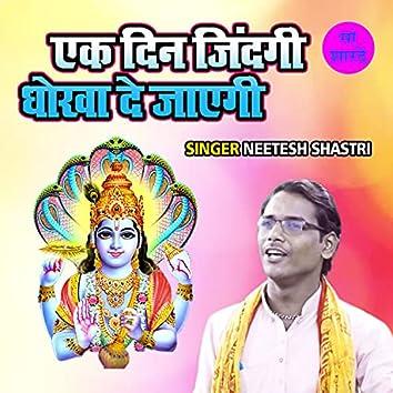 Ek Din Zindagi Dhokha De Jayegi