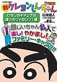 新クレヨンしんちゃん ひろしのキャンプは ぼっちじゃないゾ! 編 (アクションコミックス