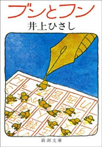 ブンとフン(新潮文庫)