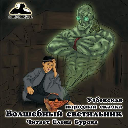 Волшебный светильник [The Magic Lamp] audiobook cover art