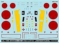 1/72 川崎 Ki-100 五式戦闘機 「国籍マーク&コーションデータ」 MYK DESIGN [アシタのデカール]