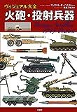 ヴィジュアル大全 火砲・投射兵器