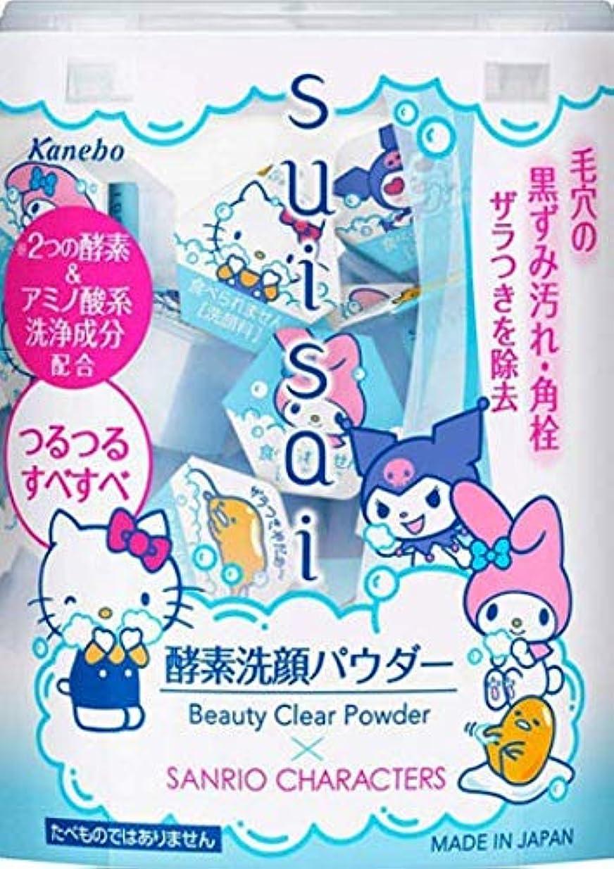 喜劇必需品虫を数える2個セット【数量限定】suisai(スイサイ) ビューティクリアパウダーウォッシュ(サンリオ) 0.4g×32個 Kanebo(カネボウ)