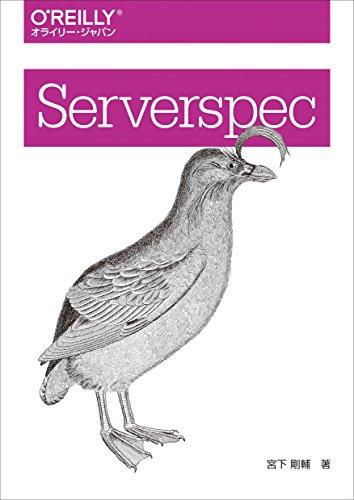Serverspec