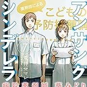 アンサングシンデレラ 病院薬剤師 葵みどり (7) (ゼノンコミックス)