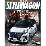 STYLE WAGON ( スタイル ワゴン )  2020年 5月号