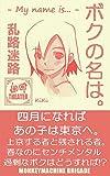 bokunonawa bq THEATER (Japanese Edition)