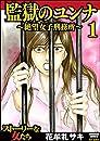 監獄のユンナ~絶望女子刑務所~  1