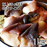 えつすい ホッキ貝 嬉しい 大容量 (冷凍) (特Lサイズ 1kg)