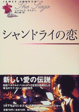 シャンドライの恋 (角川文庫)の詳細を見る