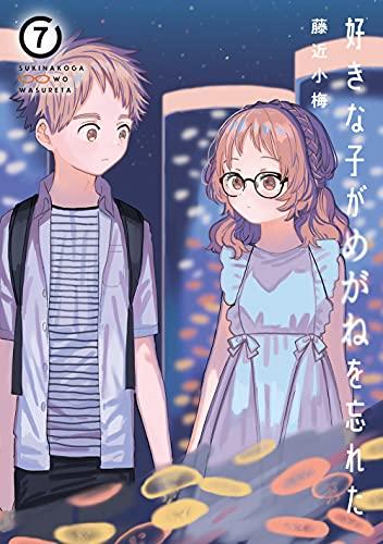 好きな子がめがねを忘れた(7) (ガンガンコミックス JOKER)