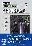 岩波講座 地球環境学〈7〉水循環と流域環境