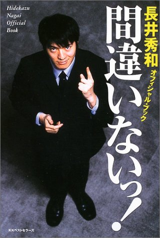 間違いないっ!―長井秀和オフィシャル・ブック