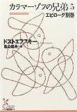 カラマーゾフの兄弟 5 エピローグ別巻 (5) (光文社古典新訳文庫)