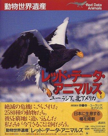 動物世界遺産 レッド・データ・アニマルズ〈1〉ユーラシア、北アメリカの詳細を見る