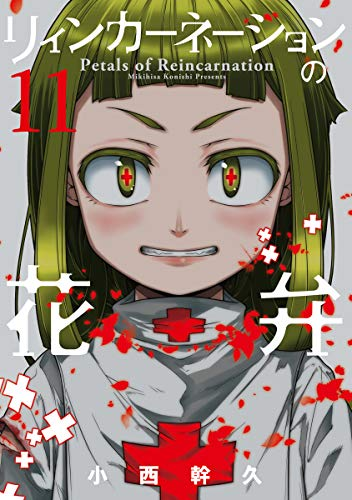 リィンカーネーションの花弁 11巻 (ブレイドコミックス)