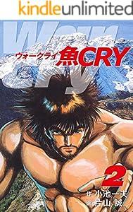 魚CRY 2巻 表紙画像