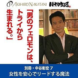 『別冊・中谷彰宏7「男のフェロモンは、トライから生まれる。」――女性を安心でリードする魔法』のカバーアート