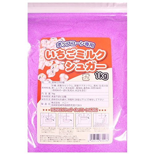 ハニー ポップコーン調味料 いちごミルクシュガー 1kg