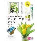 生花から自在にアレンジ プリザーブドフラワー 素敵な70のアイデア 新版 コツがわかる本