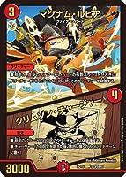 デュエルマスターズ BD-15/SE3/マグナム・ルピア / クリムゾン・チャージャー
