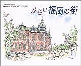 ぶらり福岡の街―中村洋一葦ペン・スケッチ集