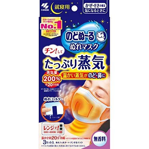 小林製薬 のどぬーる ぬれマスク チンしてたっぷり蒸気 就寝用 無香料×3セット×3箱 小林製薬