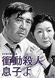 木下惠介監督作品 衝動殺人 息子よ [レンタル落ち] image