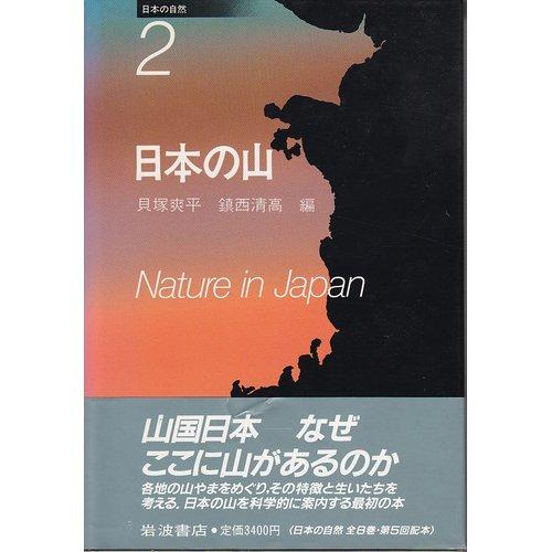 Nihon no yama (Nature in Japan) (Japanese Edition)