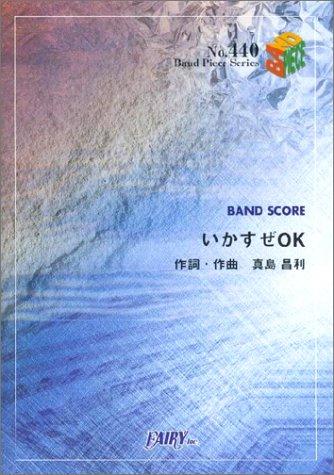 バンドスコアピースBP440 いかすぜOK / THE HIGH-LOWS (Band piece series)