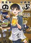 異世界居酒屋「のぶ」 (13) (角川コミックス・エース)