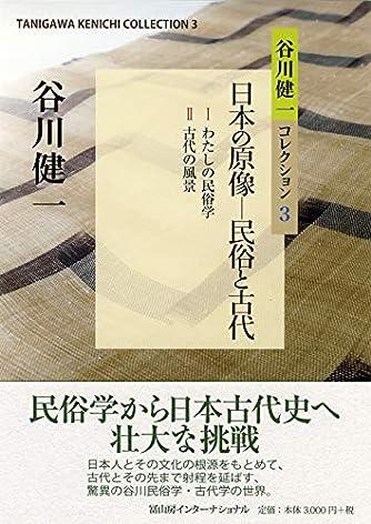 谷川健一コレクション3 日本の原像ー民俗と古代