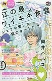 デラックスねこぱんち江の島ワイキキ食堂―シェフを愛した猫のオードリー (にゃんCOMI廉価版コミック)