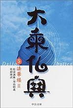 大乗仏典〈5〉法華経II (2) (中公文庫)