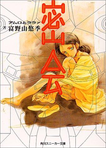 密会―アムロとララァ (角川スニーカー文庫)の詳細を見る