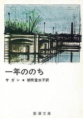 一年ののち (新潮文庫)