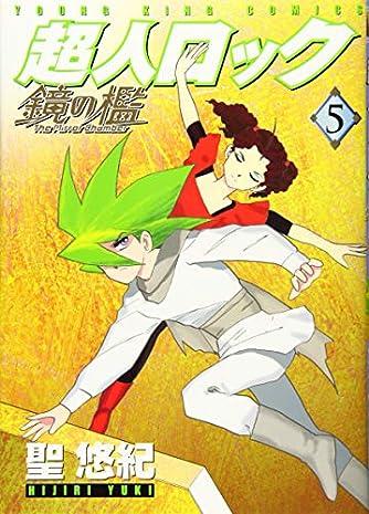 超人ロック 鏡の檻 5 (5巻) (ヤングキングコミックス)
