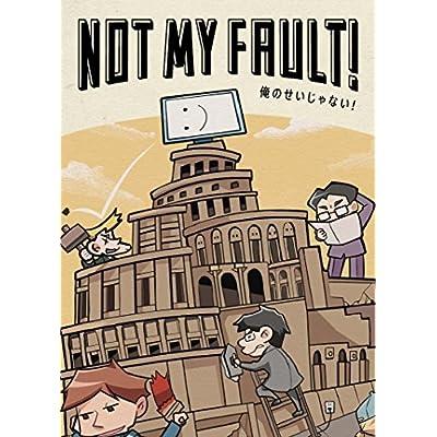 Not My Fault! ~俺のせいじゃない!~