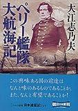 ペリー艦隊大航海記 (朝日文庫)
