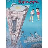 ランドマークタワー―日本一をつくる