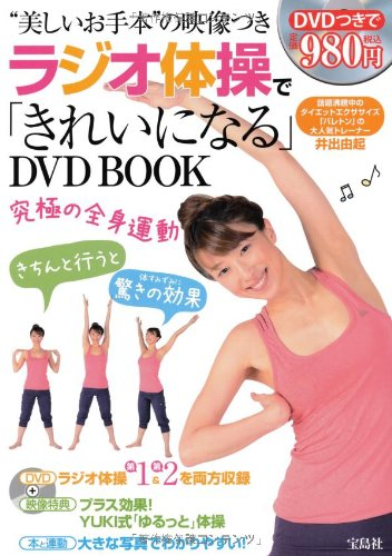 ラジオ体操で「きれいになる」DVDBOOK