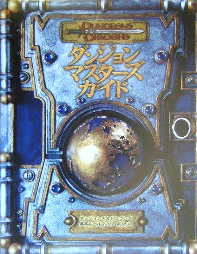 ダンジョンズ&ドラゴンズ ダンジョン・マスターズ・ガイド 第3.5版 (ダンジョンズ&ドラゴンズ基本ルールブック)