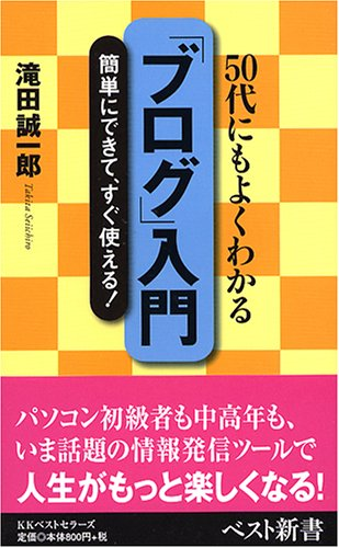 「ブログ」入門―50代にもよくわかる (ベスト新書)